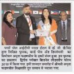 nirbhay-pathik-news